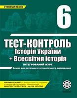 Тест-контроль. Історія України + Всесвітня історія. 6 клас