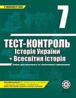 Тест-контроль. Історія України + Всесвітня історія. 7 клас