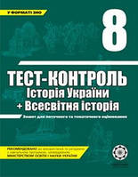 Тест-контроль. Історія України + Всесвітня історія. 8 клас