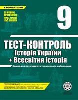 Тест-контроль. Історія України + Всесвітня історія. 9 клас