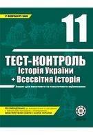 Тест-контроль. Історія України + Всесвітня історія. 11 клас
