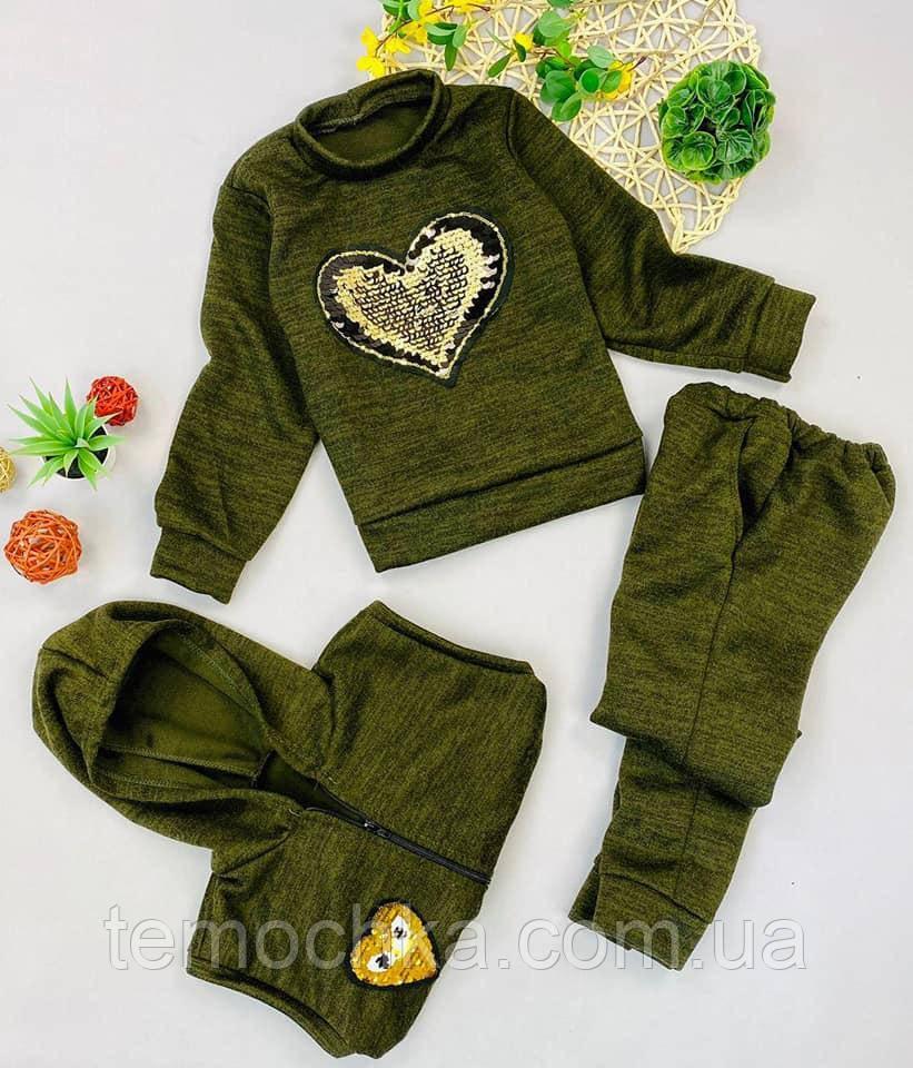 Спортивный зеленый хаки спортивный костюм тройка для девочки Love