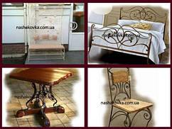Кованая мебель (столы, стулья, банкетки, кровати)