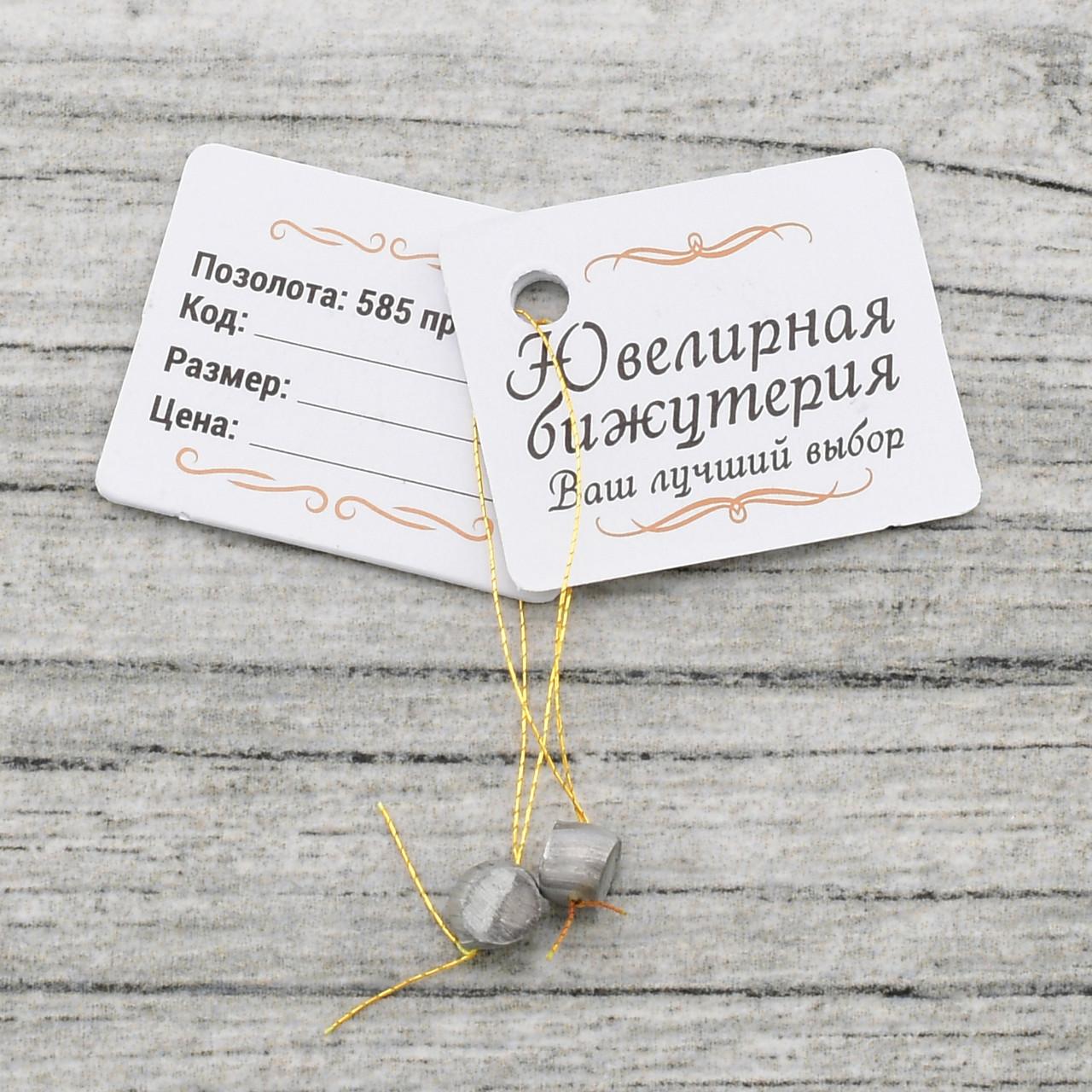 Русская Бирка, нитка, пломба для продажи изделий, 50 шт