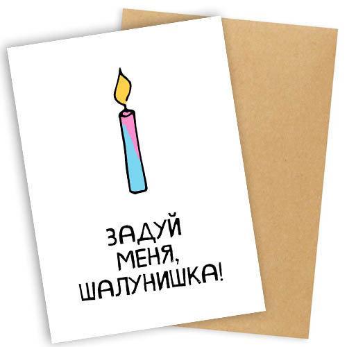 Открытка с конвертом City-A Задуй меня, Шалунишка!