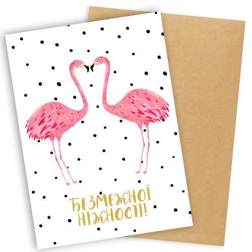 Открытка с конвертом City-A Фламинго Безмежної ніжності