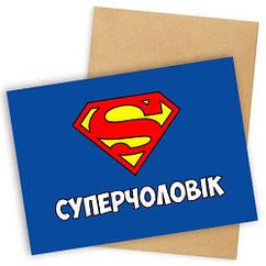Открытка с конвертом City-A Суперчоловік