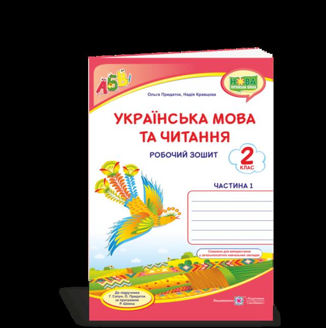 Українська мова та читання : робочий зошит. 2 клас. У 2-х ч. Ч. 1 (до підруч. Г. Сапун та ін.)