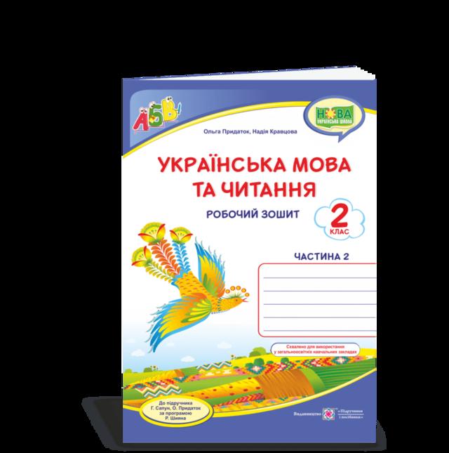 Українська мова та читання : робочий зошит. 2 клас. У 2-х ч. Ч. 2 (до підруч. Г. Сапун та ін.)