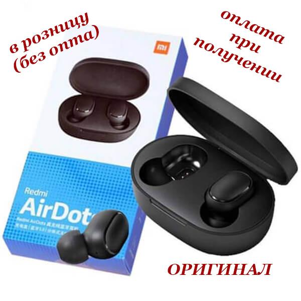Бездротові Bluetooth навушники вакуумні Xiaomi Redmi AirDots pro 2 TWS з зарядним боксом в роздріб ОРИГІНАЛ