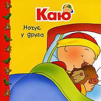 Каю ночує у друга - Николь Надо (9789661053693), фото 1