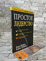 """Книга """"Простое лидерство"""" Бодо Шефер, Борис Грундль"""