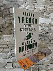 """Книга """"Оставьте брезгливость, съешьте лягушку!"""" Трейси Брайан"""