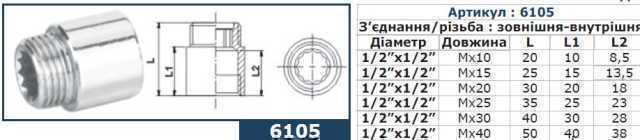 """Удлинитель SOLOMON 1/2"""" хром 40мм 6105"""