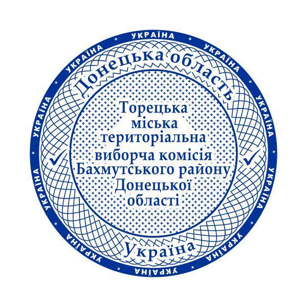 Печатка виборчої комісії 40 мм без оснастки