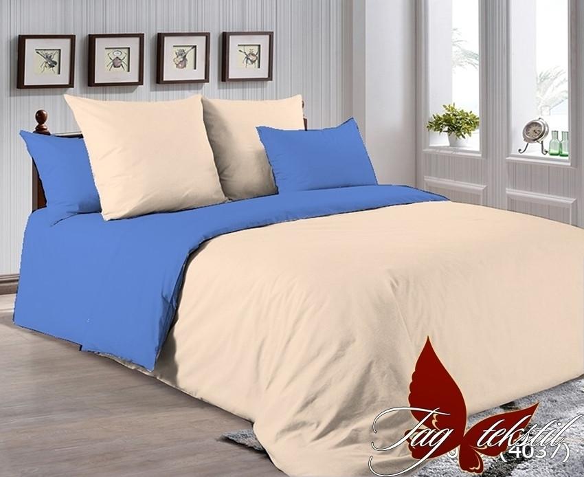 Двуспальный комплект постельного белья сине бежевого цвета, Поплин