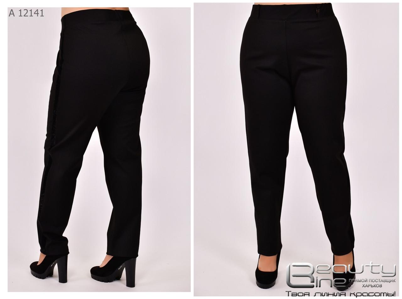 Женские брюки большого размера 48-50\52-54\56-58\60-62\64-66