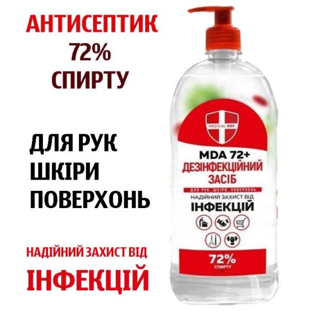 Антисептик MDA-72+, 1л с дозатором (сертифицированный)