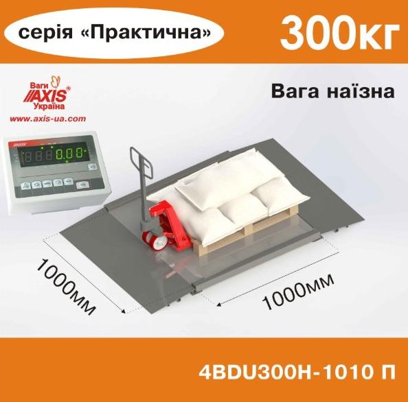 Ваги наезные 4BDU300Н-1010-П Практичний