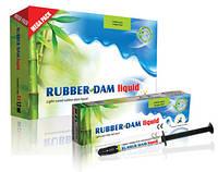 RUBBER-DAM LIQUID - светоотверждаемый, жыдкий коффердам, шприц 1.2мл