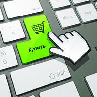 Чому краще купувати в інтернеті?