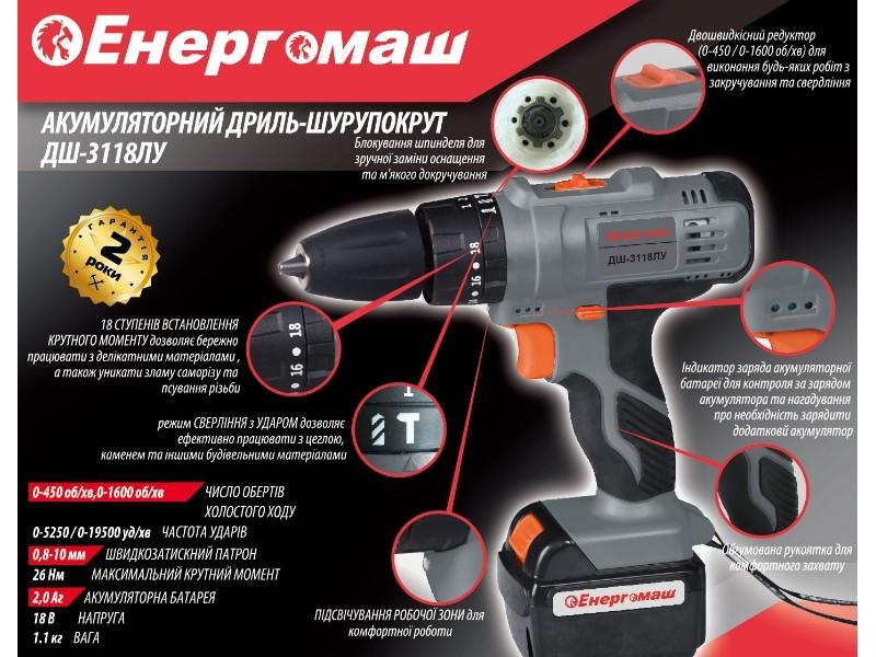 Ударний дриль-шуруповерт акумуляторна Енергомаш ДШ-3118ЛУ