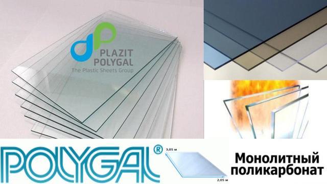 prozoriy-polikarbonat_monogal