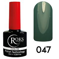 Гель-лак Roks темный зеленый № 047, 8 мл