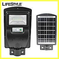 Уличный светодиодный LED светильник 30W / Solar street light 1VPP на солнечных батареях с датчиком