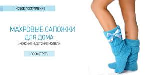 Оденьте ваши ножки в махровые сапожки!