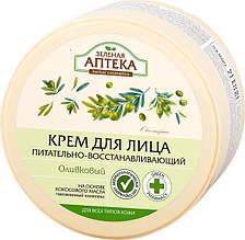 Зеленая Аптека крем для лица Оливковый питательно-востанавливающий 200 мл