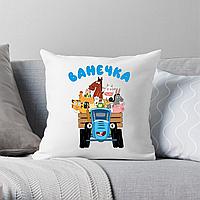 Подушка Синий трактор, именная. Самый лучший подарок ребёнку.