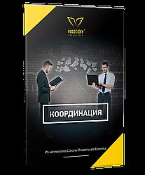 Координація. Олександр Висоцький