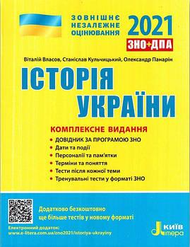 ЗНО 2021: Комплексне видання Історія України