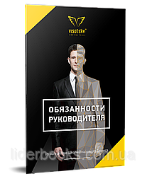 Обов'язки керівника. Олександр Висоцький
