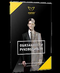 Обязанности руководителя. Александр Высоцкий