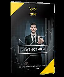 Статистики. Александр Высоцкий
