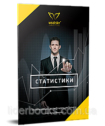 Статистики. Олександр Висоцький