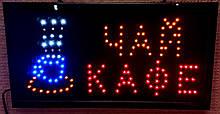 """Вывеска светодиодная """"ЧАЙ КАФЕ"""" с анимированным рисунком, готовая рекламная LED табличка"""