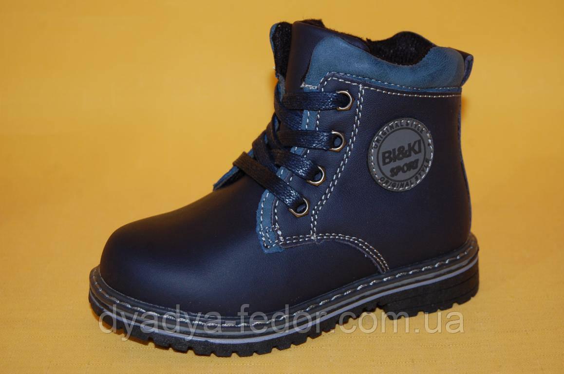 Детские демисезонные Ботинки Bi&Ki Китай 3953 Для мальчиков Синий размеры 25_30