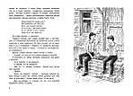 Неугомонные бездельники: повесть, фото 2