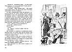 Неугомонные бездельники: повесть, фото 3