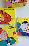 Папа может (комплект из 3-х книг), фото 5