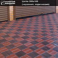 Тротуарна плитка Кирпич 200х100 коричневий
