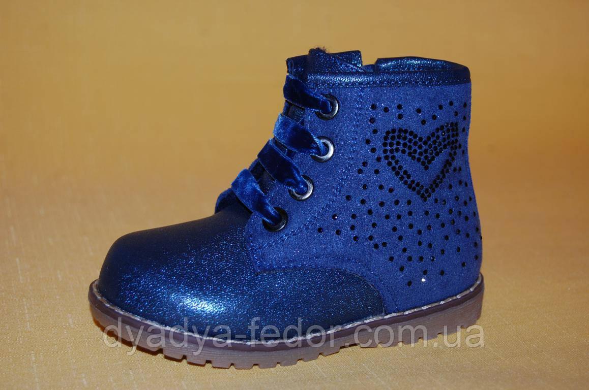 Детские демисезонные Ботинки Том.М Китай 5828 Для девочек Синий размеры 22_27