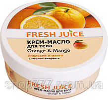 Fresh Juice крем-масло для тела Orange & Mango 225 мл