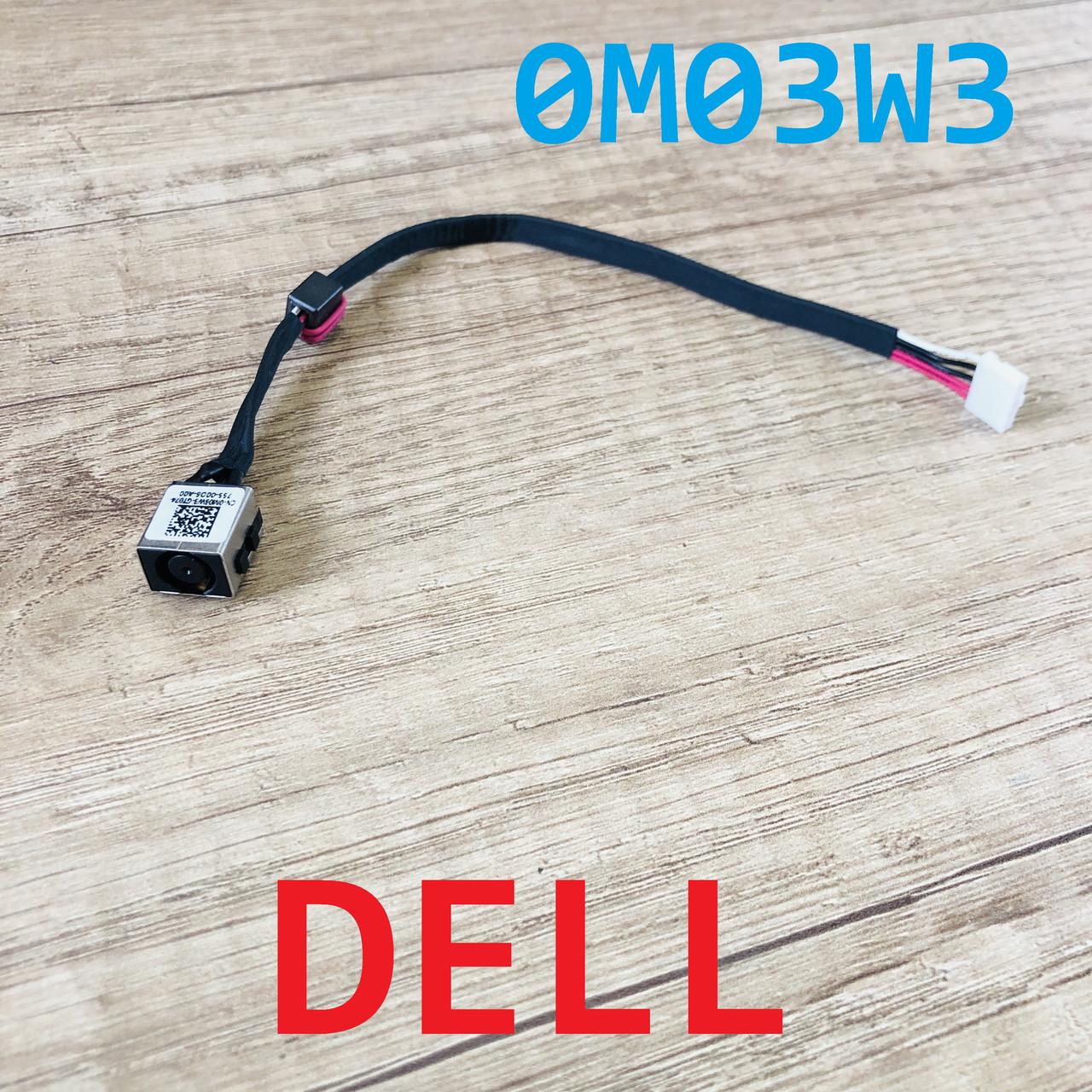 Роз'єм / гніздо живлення DELL 5000 5545 5547 5548 з кабелем 0M03W3 18.5 см