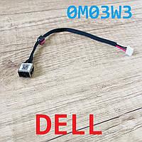 Роз'єм / гніздо живлення DELL 5000 5545 5547 5548 з кабелем 0M03W3 18.5 см, фото 1