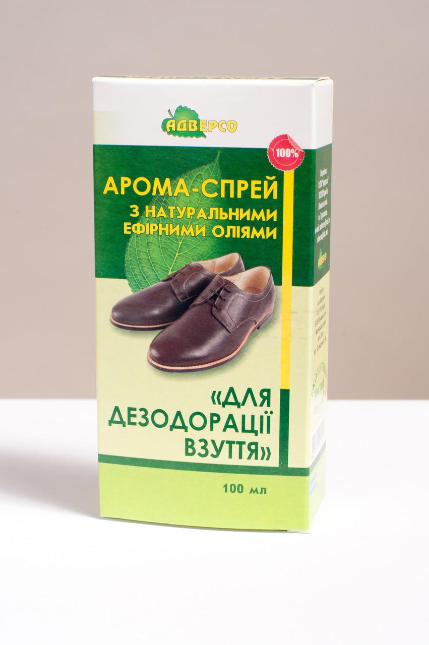 """Арома-спрей """"Для дезодорации обуви"""" 100 мл - Косметические масла, эфирные масла оптом и в розницу от производителя - ООО """"Адверсо"""" в Львове"""