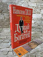 "Книга ""Думай и богатей"" Наполеон Хилл. Бестселлер!"